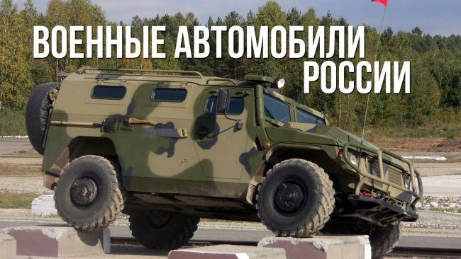 Военные автомобили России и других стран