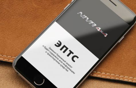 АвтоВАЗ отложил переход на электронные ПТС