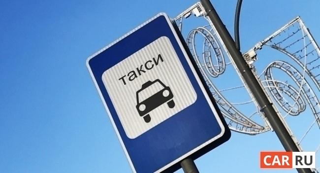 знак, такси