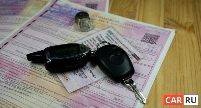 документы, страховой полис, ключи