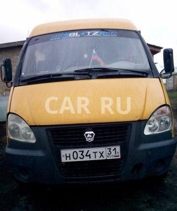 Газ 3221, Белгород