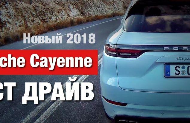 Porsche Cayenne 2018 Тест Драйв. Новый или Старый?