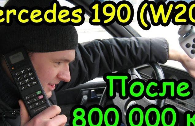 Mercedes-Benz 190 (W201). Что может 28-летний Мерс?