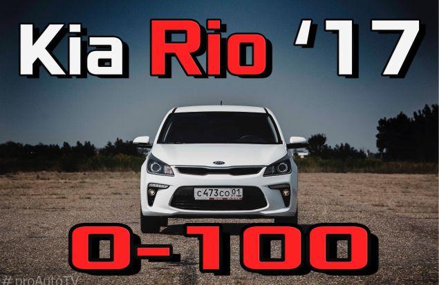 Kia Rio 2017 1.6 MPi AT — Разгон 0–100 км/ч. Реальная динамика нового Киа Рио 2017. Racelogic
