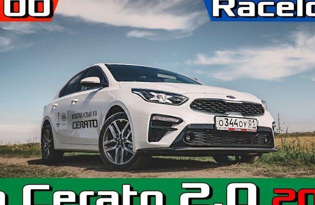 Kia Cerato 2018 2.0 AT - Разгон 0-100 км/ч.