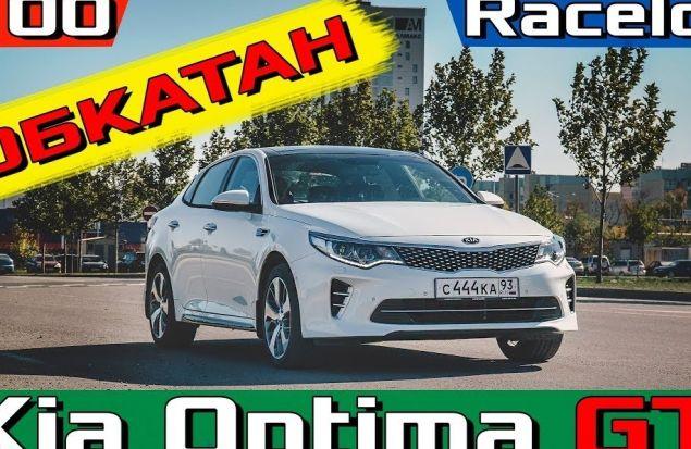 Kia Optima GT Разгон 0-100 после ОБКАТКИ! Отзыв владельца Новый Киа Оптима ГТ 2.0 - 245