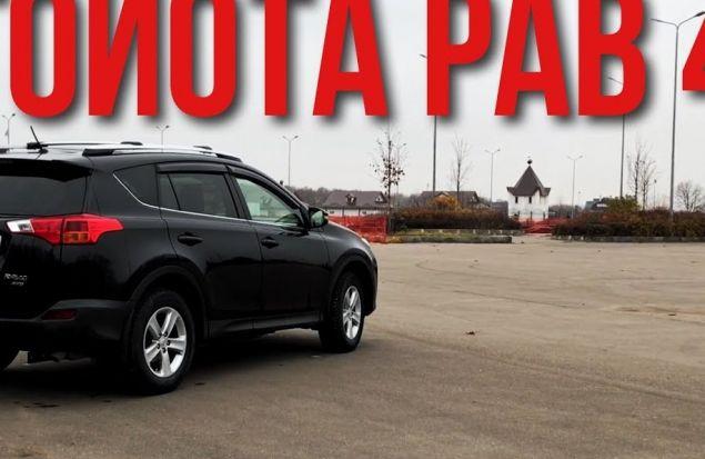 Новая Toyota RAV 4 или Подержанный Ленд Крузер Прадо?