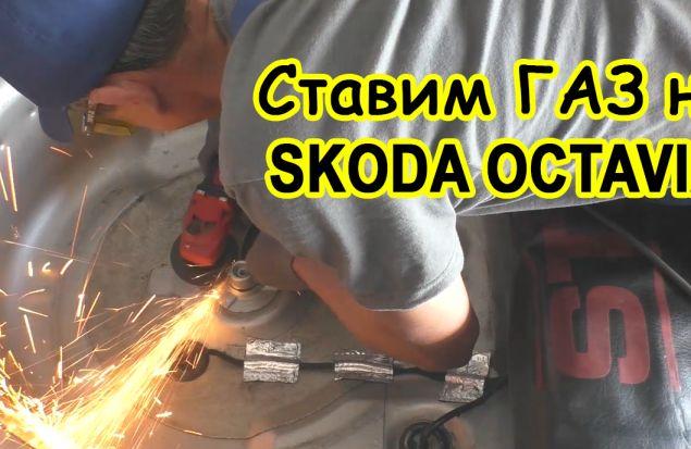 Мифы о ГБО #4. Установка ГБО на Skoda Octavia 1.8t