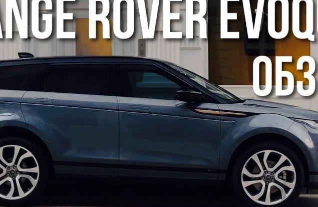 Новый Range Rover Evoque 2018 Обзор и Впечатления