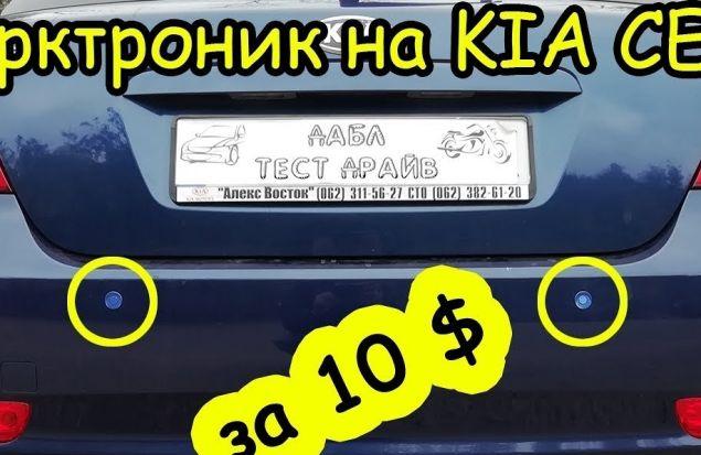 Ставим парктроник на Kia Ceed