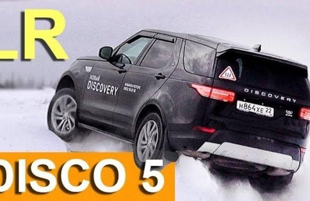 Land Rover Discovery 5 — ТЕСТ-ДРАЙВ Александра Михельсона