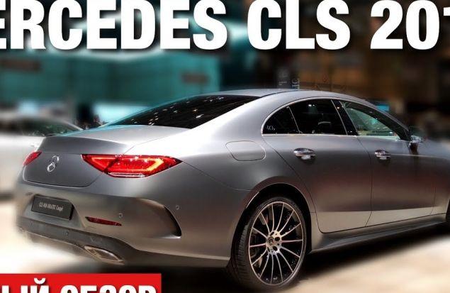 Что не рассказали журналисты о новом Mercedes CLS 2019 Обзор.