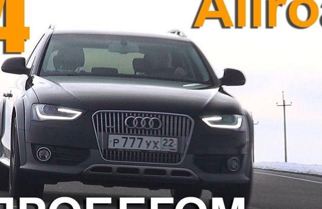 Audi A4 Allroad 2L бенз | 2015 — АВТО С ПРОБЕГОМ — тест драйв Александра Михельсона
