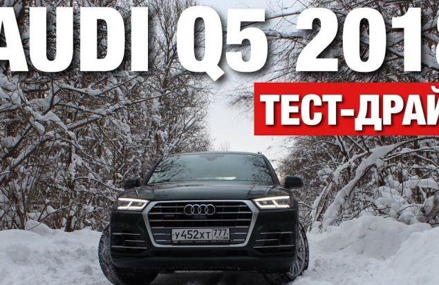 Audi Q5 2018 Тест-Драйв. Когда ПОНТЫ не нужны.