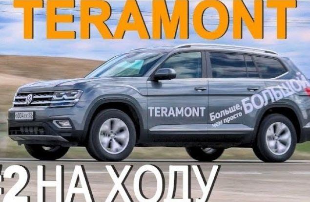 Volkswagen TERAMONT 2018 НА ХОДУ - ТЕСТ ДРАЙВ # 2 Александра Михельсона