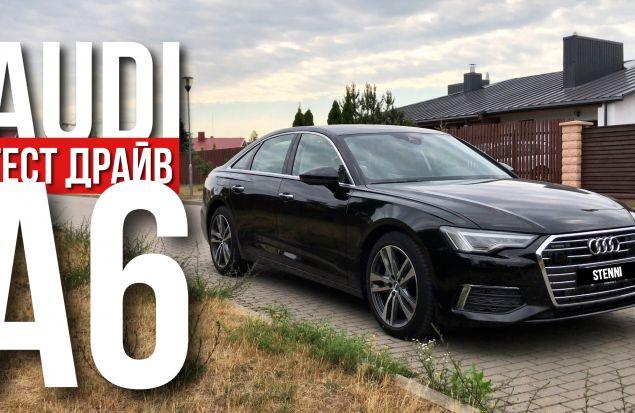 Audi A6 2018 Тест Драйв, Обзор и Отзывы