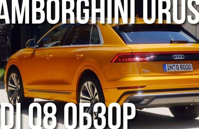 Audi Q8 Обзор - Близнец Lamborghini Urus