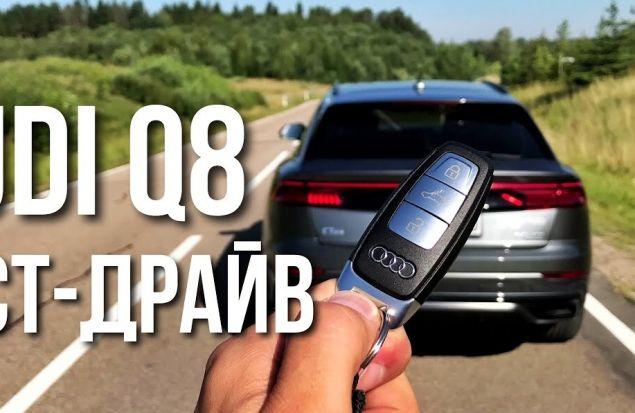 Audi Q8 - Тест Драйв и Отзывы. Audi Q7 или Q8?