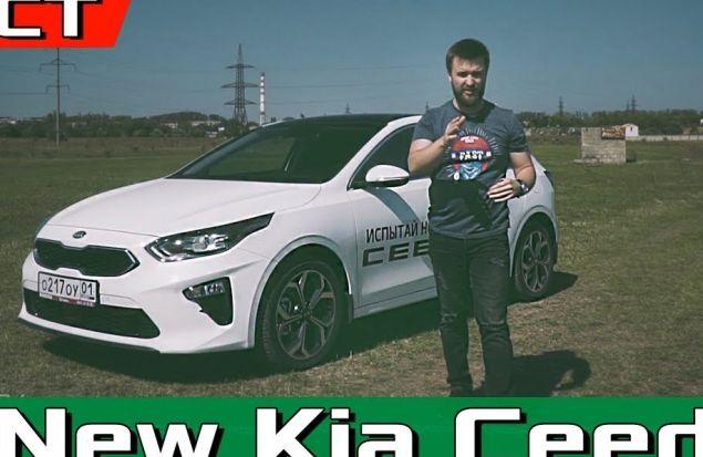 Новый Kia Ceed 2018 - обзор и тест-драйв