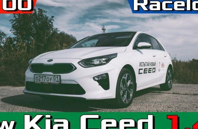 2018 Kia Ceed 1.4 T-GDi Разгон 0-100 + 402м