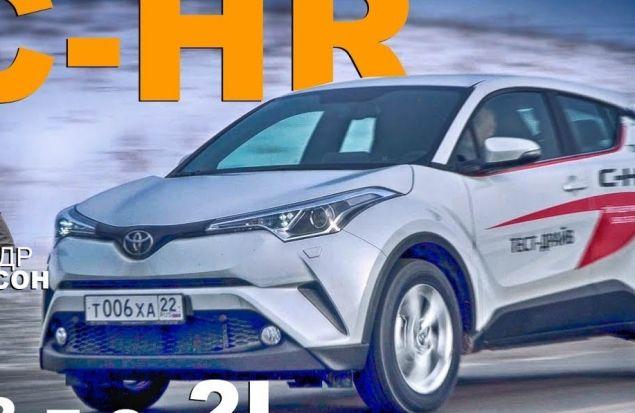 Toyota C-HR 2018 - эпатаж в квадрате - тест-драйв Александра Михельсона