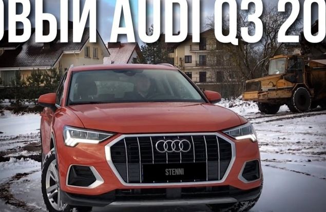 Audi Q3 2019 Тест Драйв - Заценил Ауди после новой РАВ4