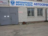 Волга Газель, автосервис