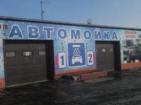 БорАвтоСтекло, ООО, сеть торгово-сервисных центров