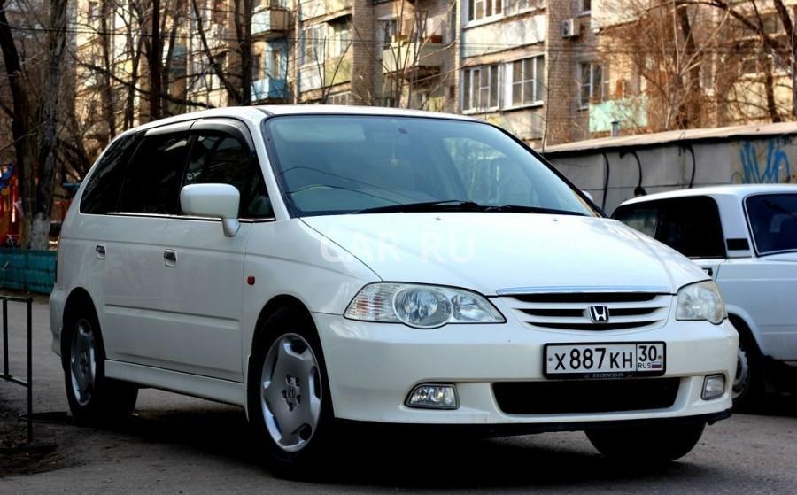 Honda Odyssey, Астрахань