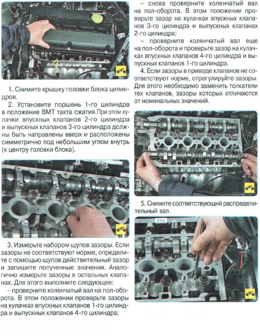 Как отрегулировать зазоры клапанов new Авео Т300
