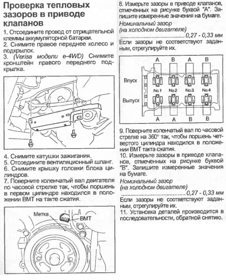 Инструкция по проверке зазоров клапанов Мазда 2/Вериса/Демио