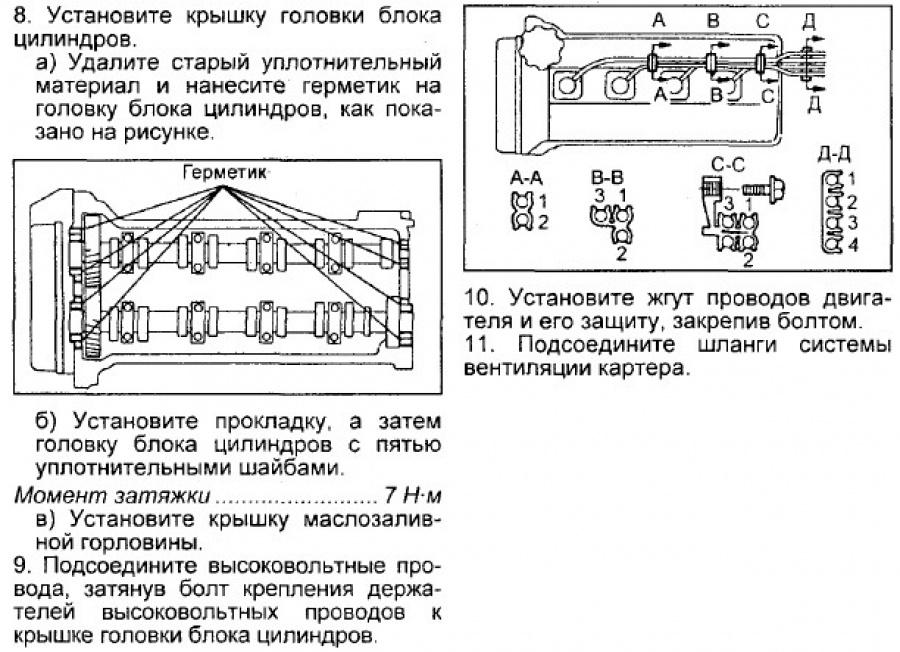 Установка клапанной крышки двигателя Корона/Калдина