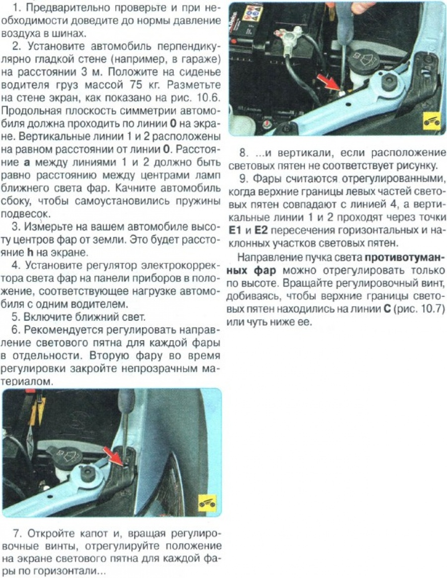Регулировка фар Chevrolet Aveo T300